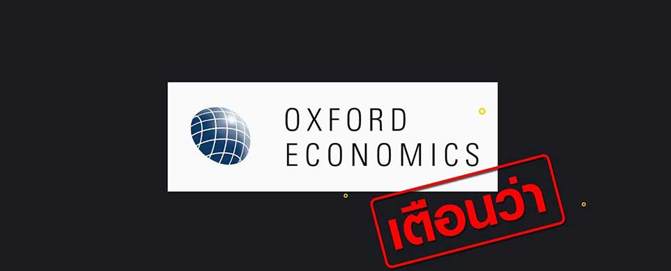 Oxford-Economics-pic