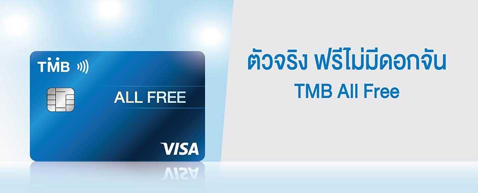 TMB-SCB-photo